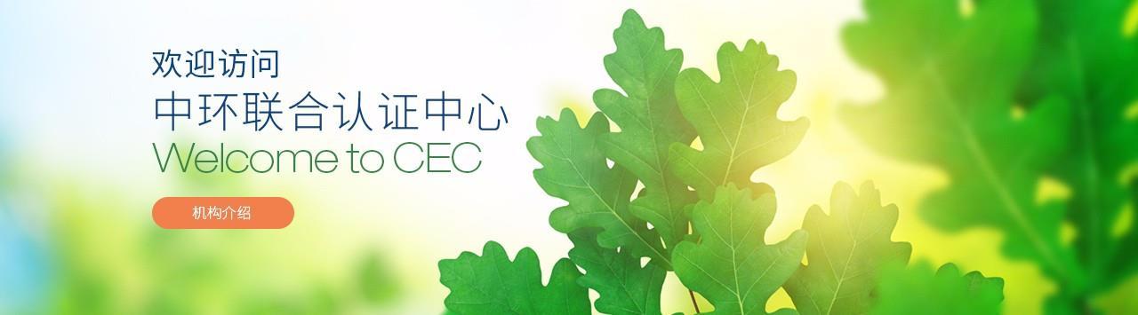 欢迎访问中环联合认证中心CEC
