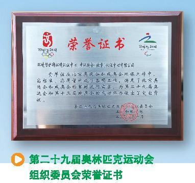 二十九届奥组委荣誉证书