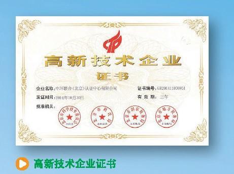 高新企业资质证书