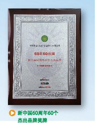 新中国成立60周年60个杰出品牌