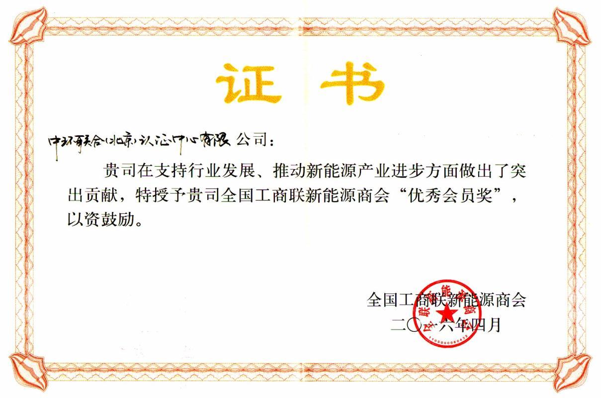 """全国工商联新能源商会""""优秀会员奖"""""""