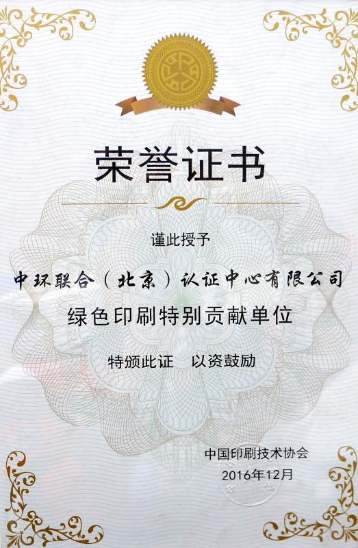 中国印刷技术协会绿色印刷特别贡献单位荣誉证书