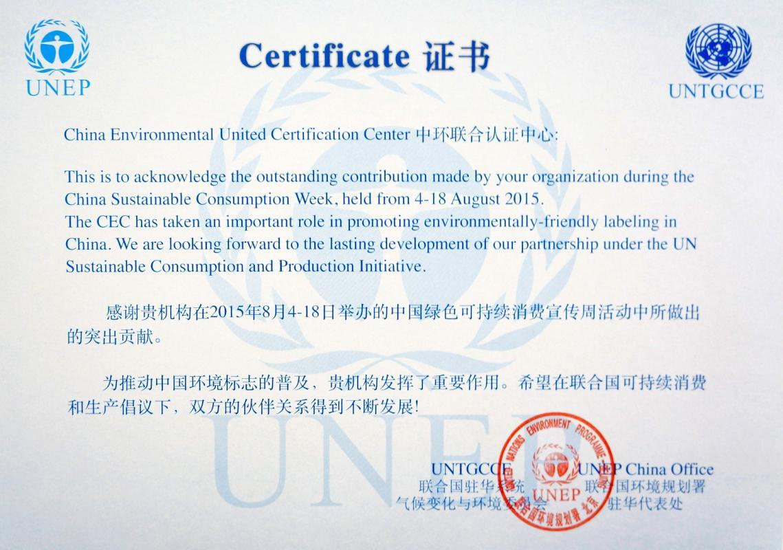 """UNEP """"2015可持续消费周突出贡献""""证书"""
