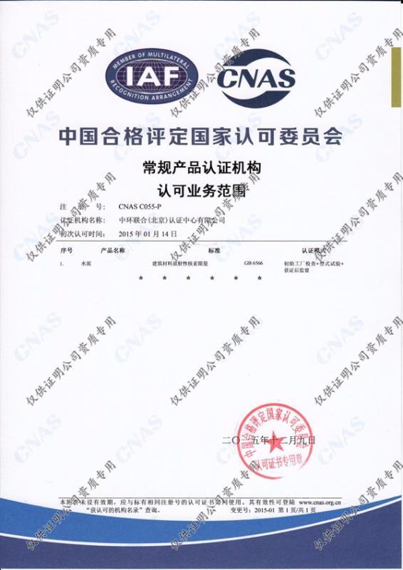 常规产品认证机构认可业务范围