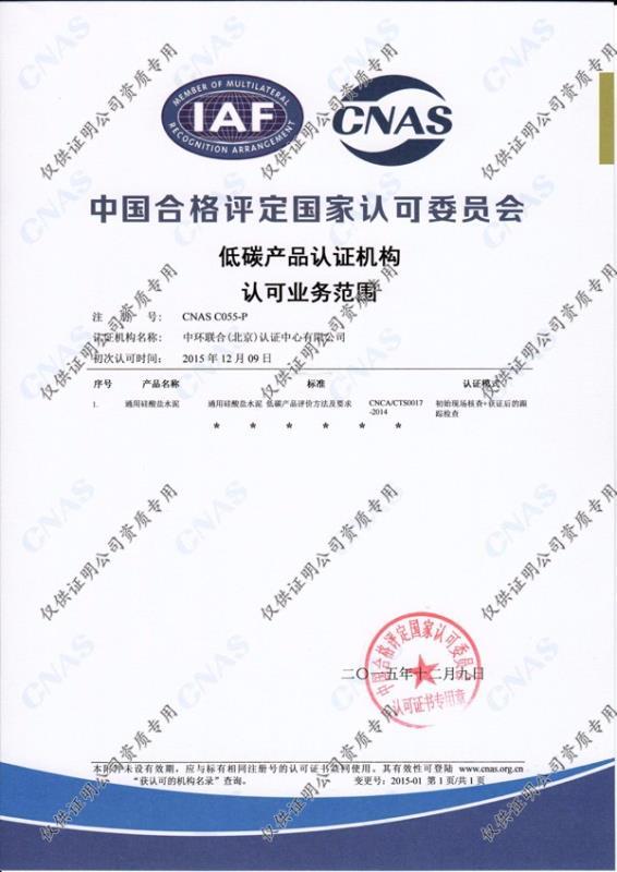 低碳产品认证机构认可业务范围