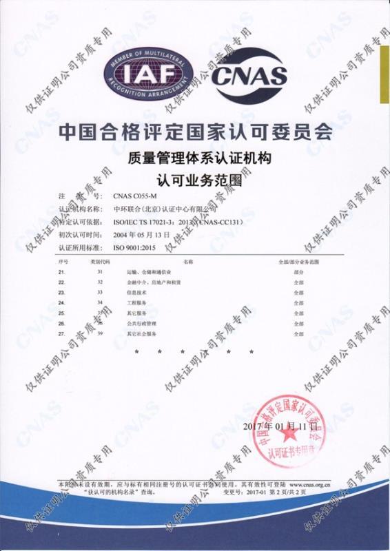质量管理体系认证机构认可业务范围02