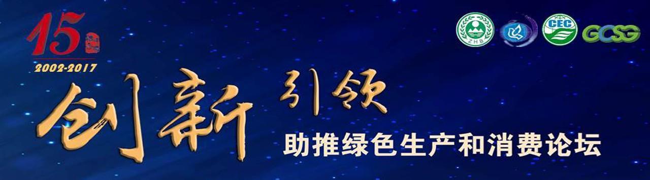 """""""创新引领 助推绿色生产和消费""""论坛在京召开 ——中环联合认证中心十五周年主题活动"""