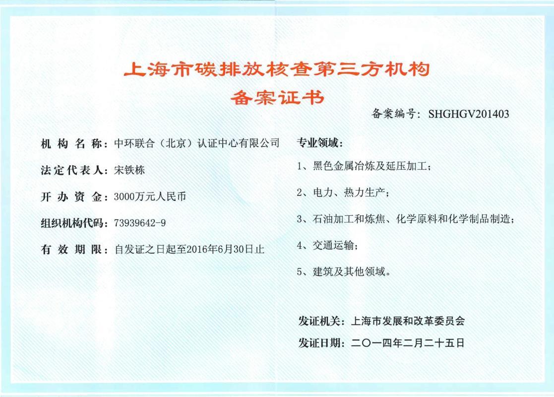 上海市碳排放核查第三方机构备案证书