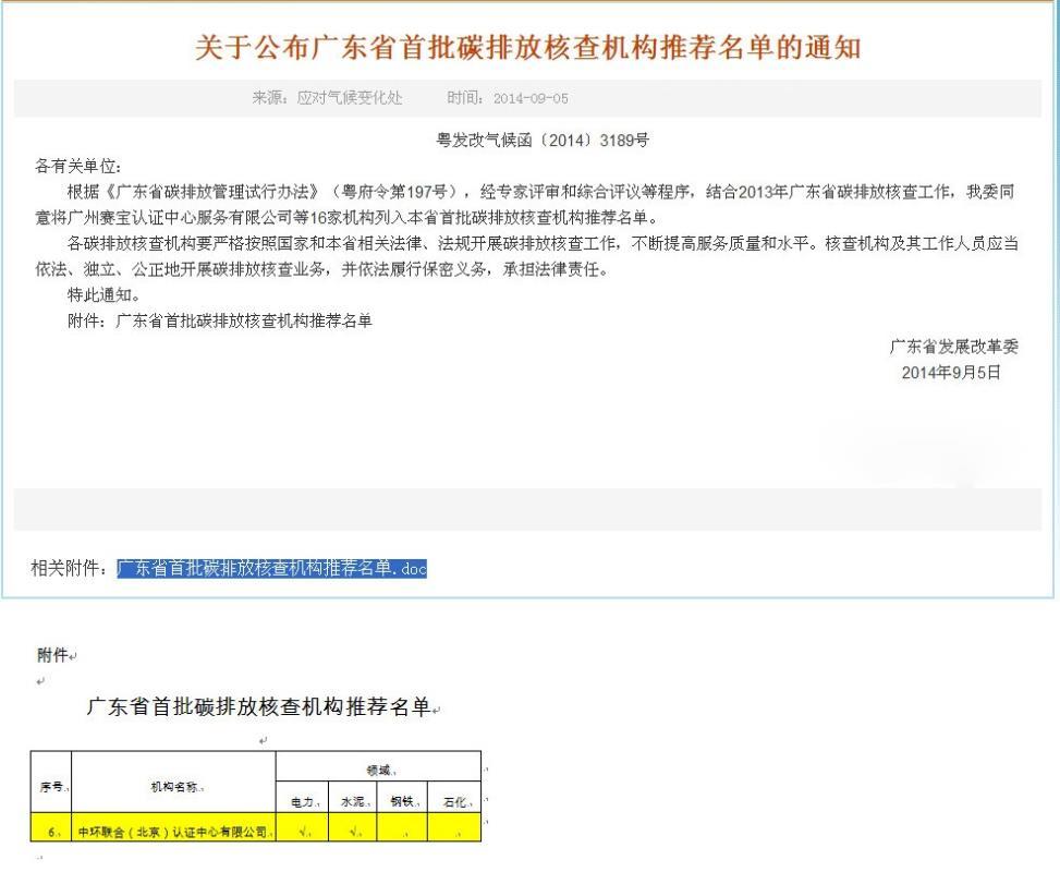 关于公布广东省首批碳排放核查机构推荐名单的通知及名单