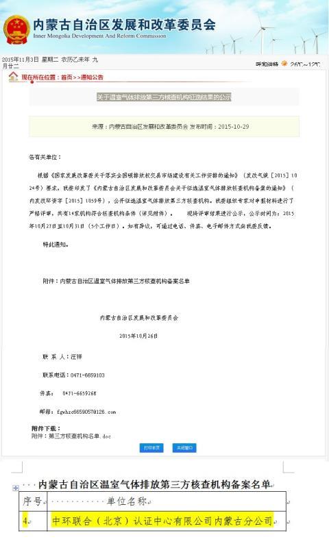 关于温室气体排放第三方核查机构征选结果的公示--内蒙古