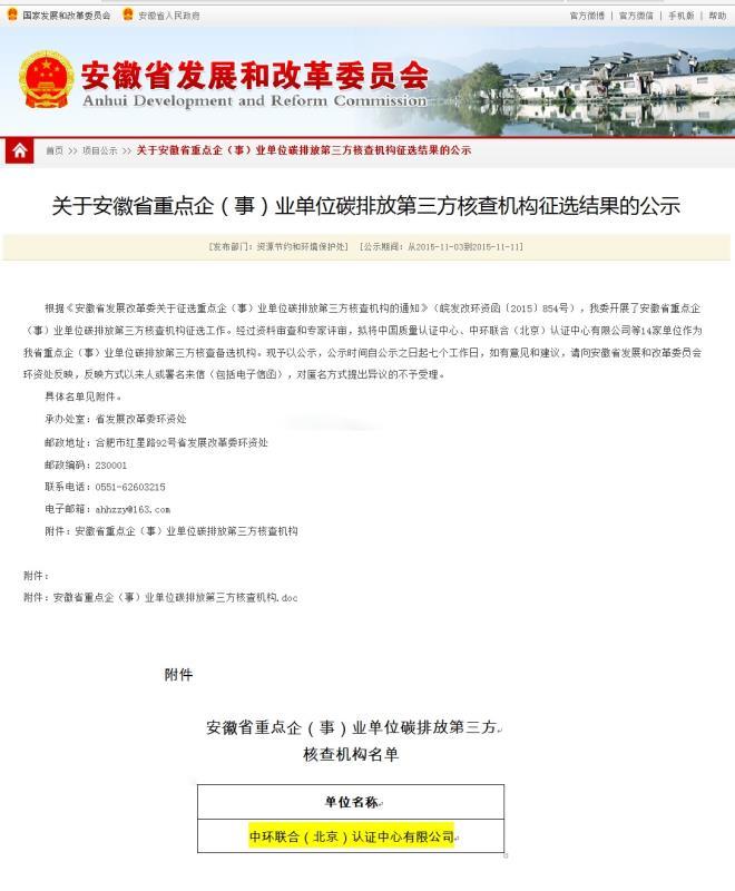 关于安徽省重点企(事)业单位碳排放第三方核查机构征选结果的公示
