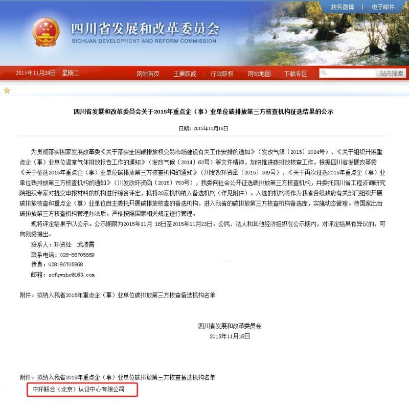 四川省发展和改革委员会关于2015年重点企(事)业单位碳排放第三方核查机构征选结果的公示