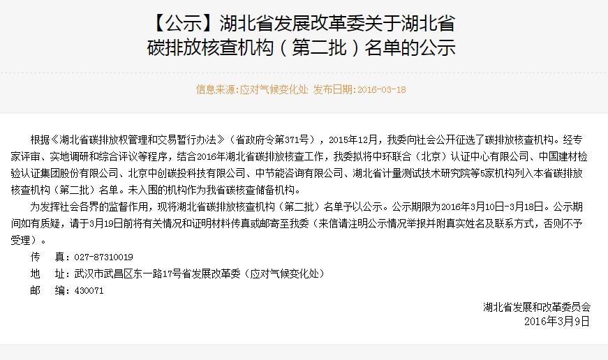 湖北省发展改革委关于湖北省碳排放核查机构(第二批)名单的公示