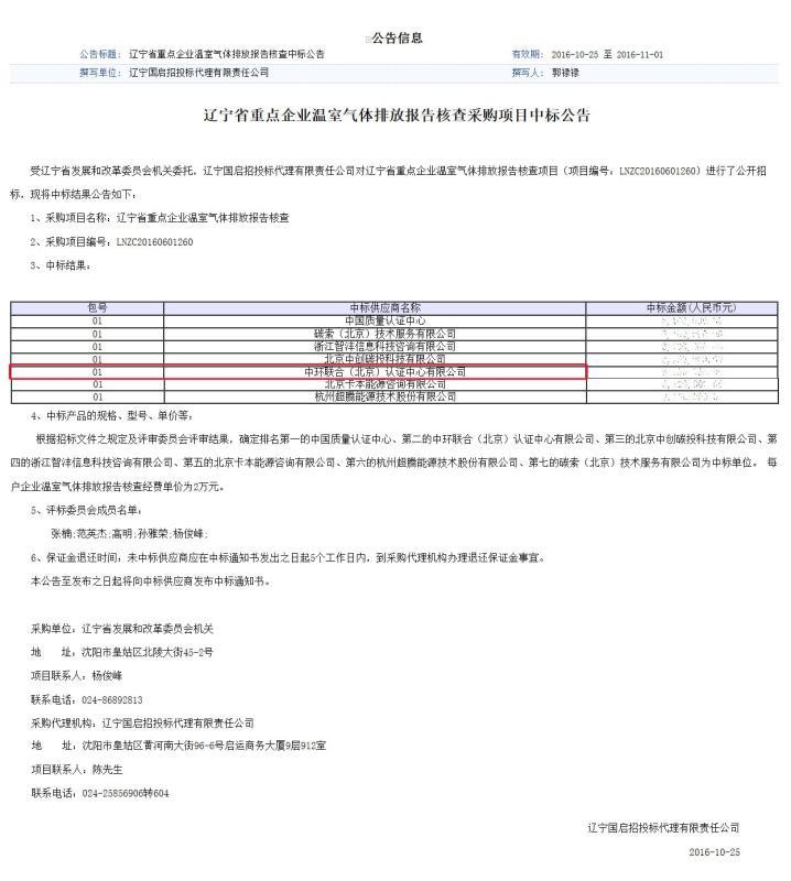 辽宁省重点企业温室气体排放报告核查采购项目中标公告