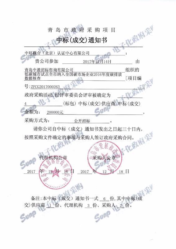 雷竞技官网app联合中标通知书- 青岛2016年度核查