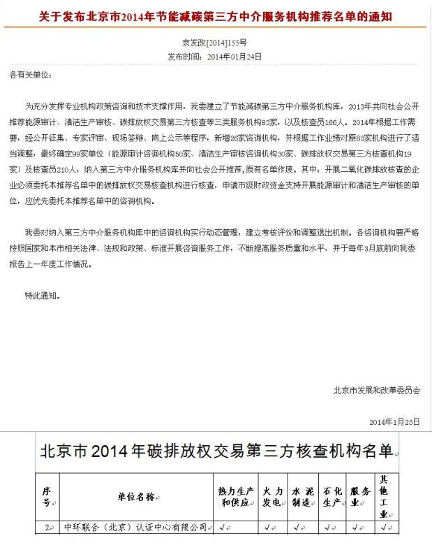 北京市2014年节能减排第三方中介服务机构资质