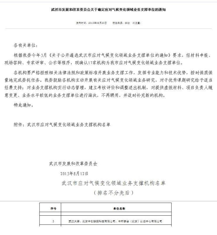 武汉市应对气候变化领域业务支撑单位资质