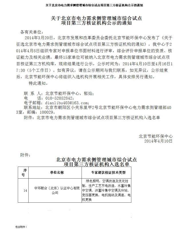 关于北京市电力需求侧管理城市综合试点项目第三方核证机构公示的通知