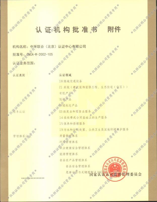 能源管理体系认证机构