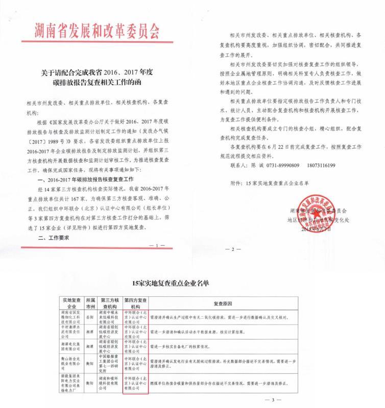 湖南省关于请配合完成我省2016、2017年度碳排放报告复查相关工作的函