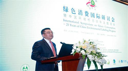 绿色消费国际研讨会暨中国环境标志25年主题活动
