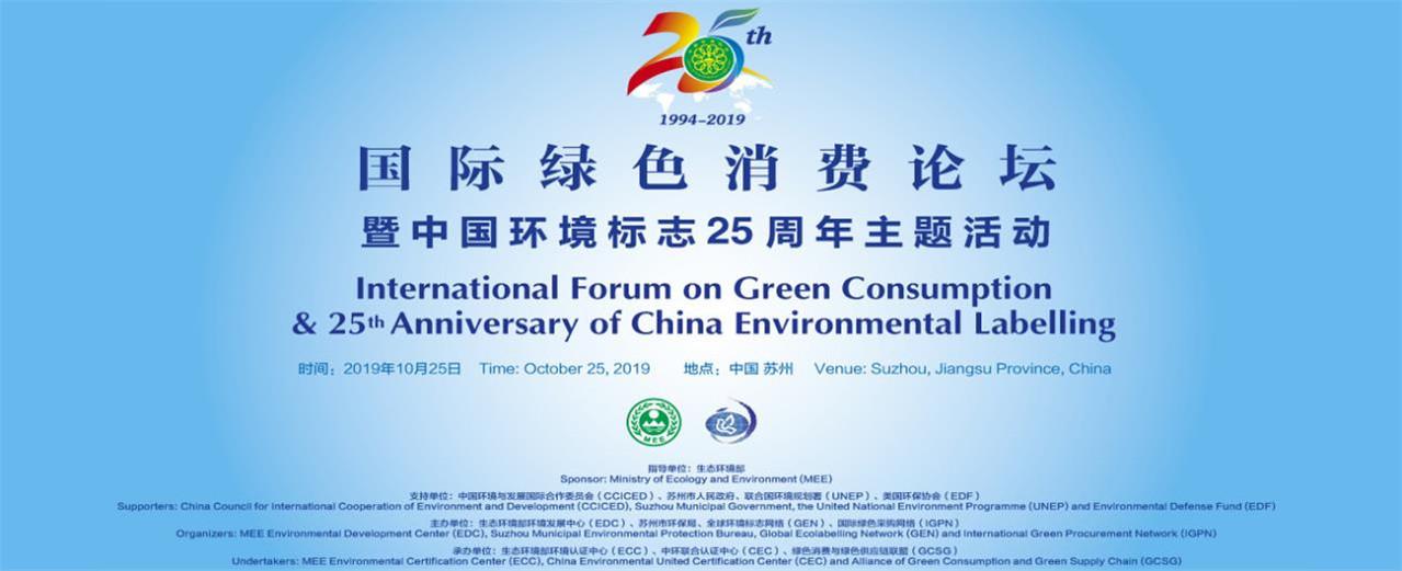 绿色消费国际研讨会暨中国环境标志25年主题活动在苏州举办