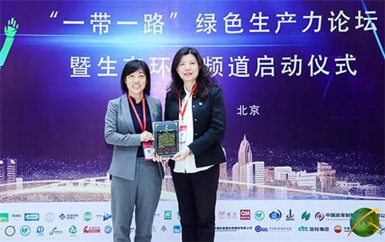 """中国环境标志荣膺""""一带一路绿色标准领跑者""""称号"""
